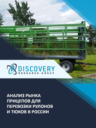 Анализ рынка прицепов для перевозки рулонов и тюков в России (с базой импорта-экспорта)