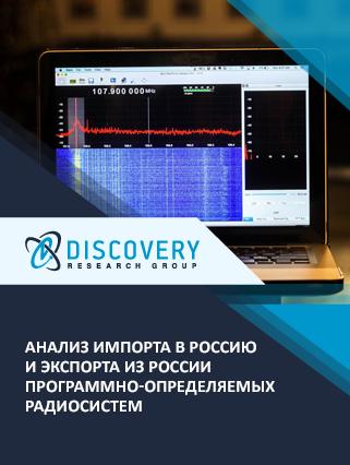 Анализ импорта в Россию и экспорта из России программно-определяемых радиосистем (с базой импорта-экспорта)