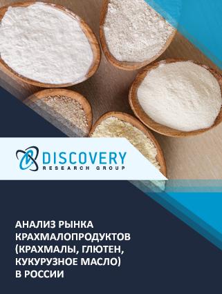 Маркетинговое исследование - Анализ рынка крахмалопродуктов (крахмалы, глютен, кукурузное масло) в России