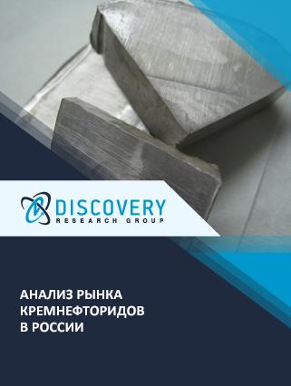 Анализ рынка кремнефторидов в России