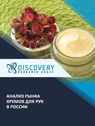 Анализ рынка кремов для рук в России