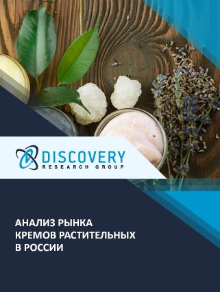 Анализ рынка кремов растительных в России