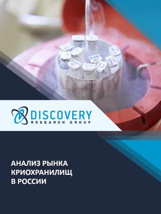Маркетинговое исследование - Анализ рынка криохранилищ в России