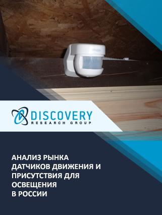 Анализ рынка датчиков движения и присутствия для освещения в России