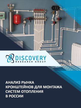 Маркетинговое исследование - Анализ рынка кронштейнов для монтажа систем отопления в России