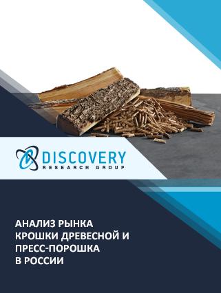 Маркетинговое исследование - Анализ рынка крошки древесной и пресс-порошка в России