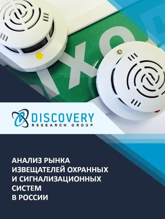 Маркетинговое исследование - Анализ рынка извещателей охранных и сигнализационных систем в России
