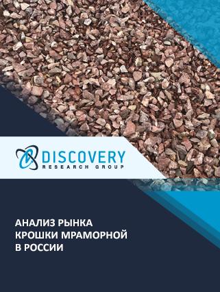 Анализ рынка крошки мраморной в России