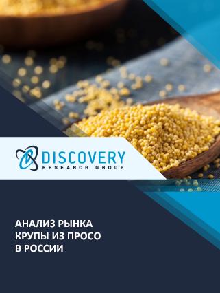 Маркетинговое исследование - Анализ рынка крупы из просо в России