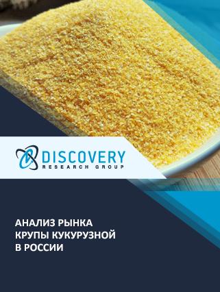 Маркетинговое исследование - Анализ рынка крупы кукурузной в России
