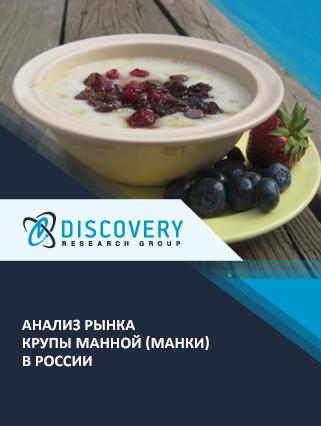 Маркетинговое исследование - Анализ рынка крупы манной (манки) в России
