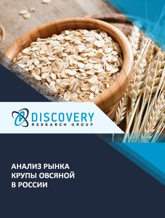 Маркетинговое исследование - Анализ рынка крупы овсяной в России