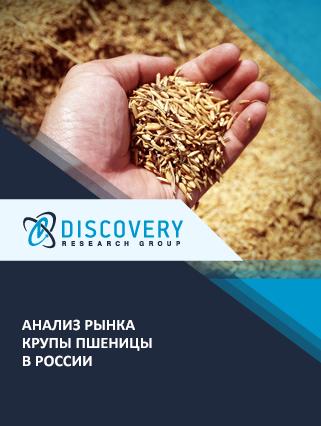 Маркетинговое исследование - Анализ рынка крупы пшеницы в России