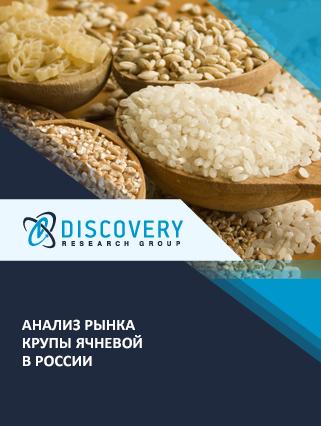 Анализ рынка крупы ячневой в России