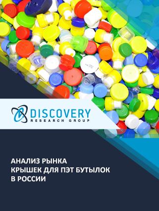 Анализ рынка крышек для ПЭТ бутылок в России