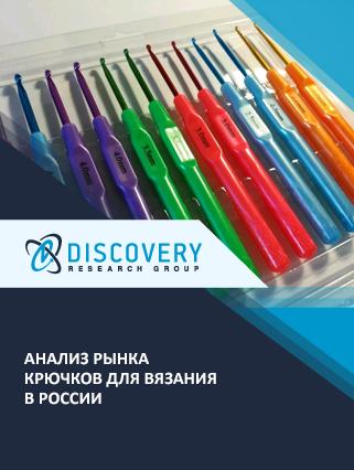 Анализ рынка крючков для вязания в России