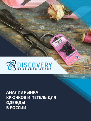 Анализ рынка крючков и петель для одежды в России