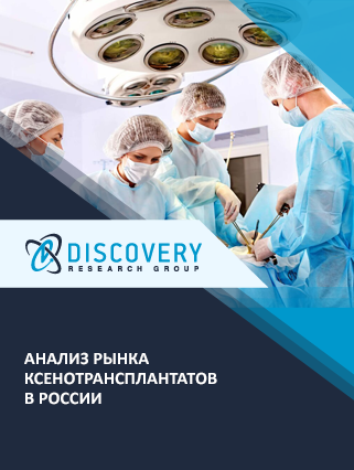 Анализ рынка ксенотрансплантатов в России