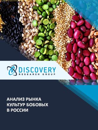 Маркетинговое исследование - Анализ рынка культур бобовых в России