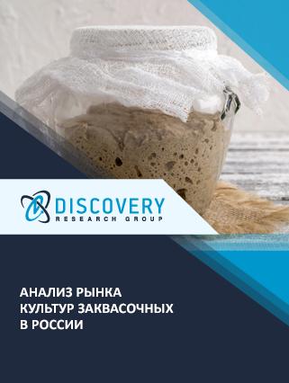 Анализ рынка культур заквасочных в России