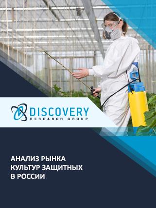 Анализ рынка культур защитных в России