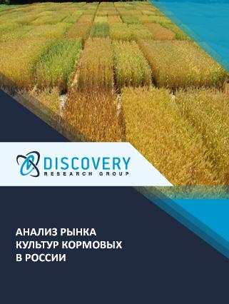 Маркетинговое исследование - Анализ рынка культур кормовых в России