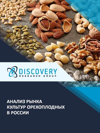 Маркетинговое исследование - Анализ рынка культур орехоплодных в России
