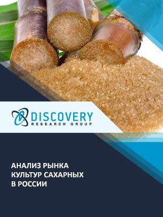 Маркетинговое исследование - Анализ рынка культур сахарных в России