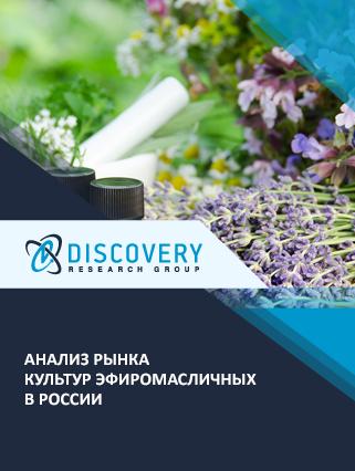 Маркетинговое исследование - Анализ рынка культур эфиромасличных в России