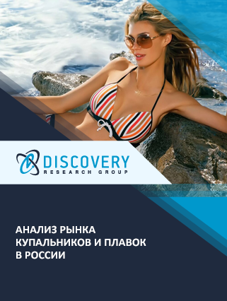 Анализ рынка купальников и плавок в России