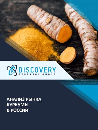 Анализ рынка куркумы в России