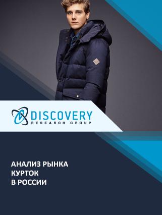Анализ рынка курток в России
