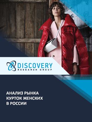 Анализ рынка курток женских в России