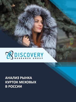 Анализ рынка курток меховых в России