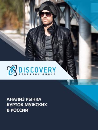 Анализ рынка курток мужских в России