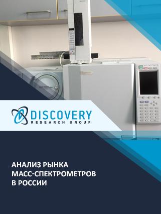 Анализ рынка масс-спектрометров в России