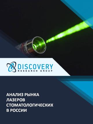 Анализ рынка лазеров стоматологических в России