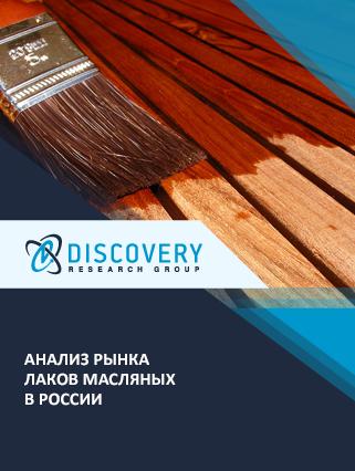 Маркетинговое исследование - Анализ рынка лаков масляных в России