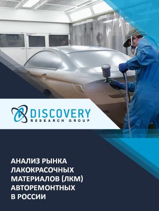 Маркетинговое исследование - Анализ рынка лакокрасочных материалов (ЛКМ) авторемонтных в России