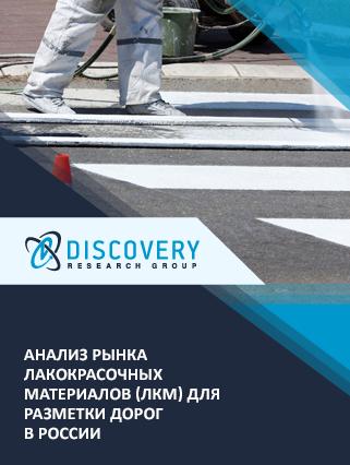 Маркетинговое исследование - Анализ рынка лакокрасочных материалов (ЛКМ) для разметки дорог в России
