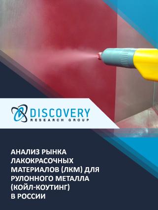 Маркетинговое исследование - Анализ рынка лакокрасочных материалов (ЛКМ) для рулонного металла (койл-коутинг) в России