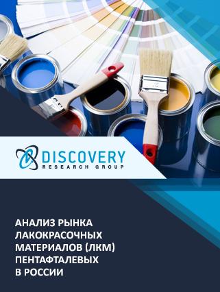 Маркетинговое исследование - Анализ рынка лакокрасочных материалов (ЛКМ) пентафталевых в России
