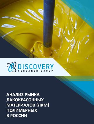 Анализ рынка лакокрасочных материалов (ЛКМ) полимерных в России