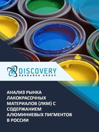 Маркетинговое исследование - Анализ рынка лакокрасочных материалов (ЛКМ) с содержанием алюминиевых пигментов в России