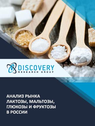 Маркетинговое исследование - Анализ рынка лактозы, мальтозы, глюкозы и фруктозы в России