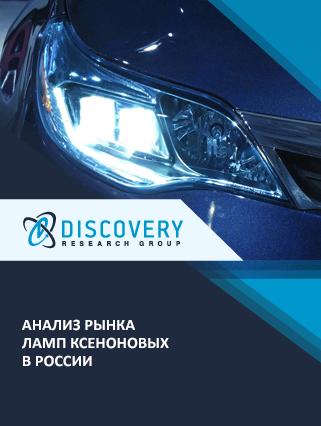 Маркетинговое исследование - Анализ рынка ламп ксеноновых в России