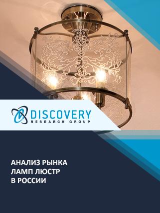 Маркетинговое исследование - Анализ рынка ламп люстр в России