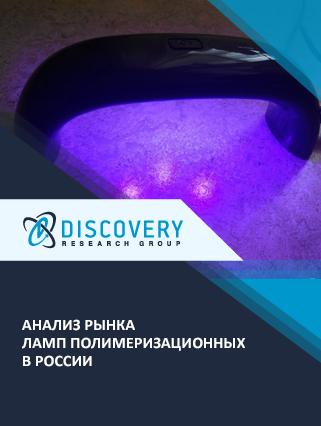Маркетинговое исследование - Анализ рынка ламп полимеризационных в России
