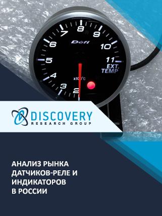Анализ рынка датчиков-реле и индикаторов в России