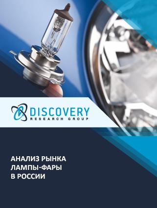 Маркетинговое исследование - Анализ рынка лампы-фары в России
